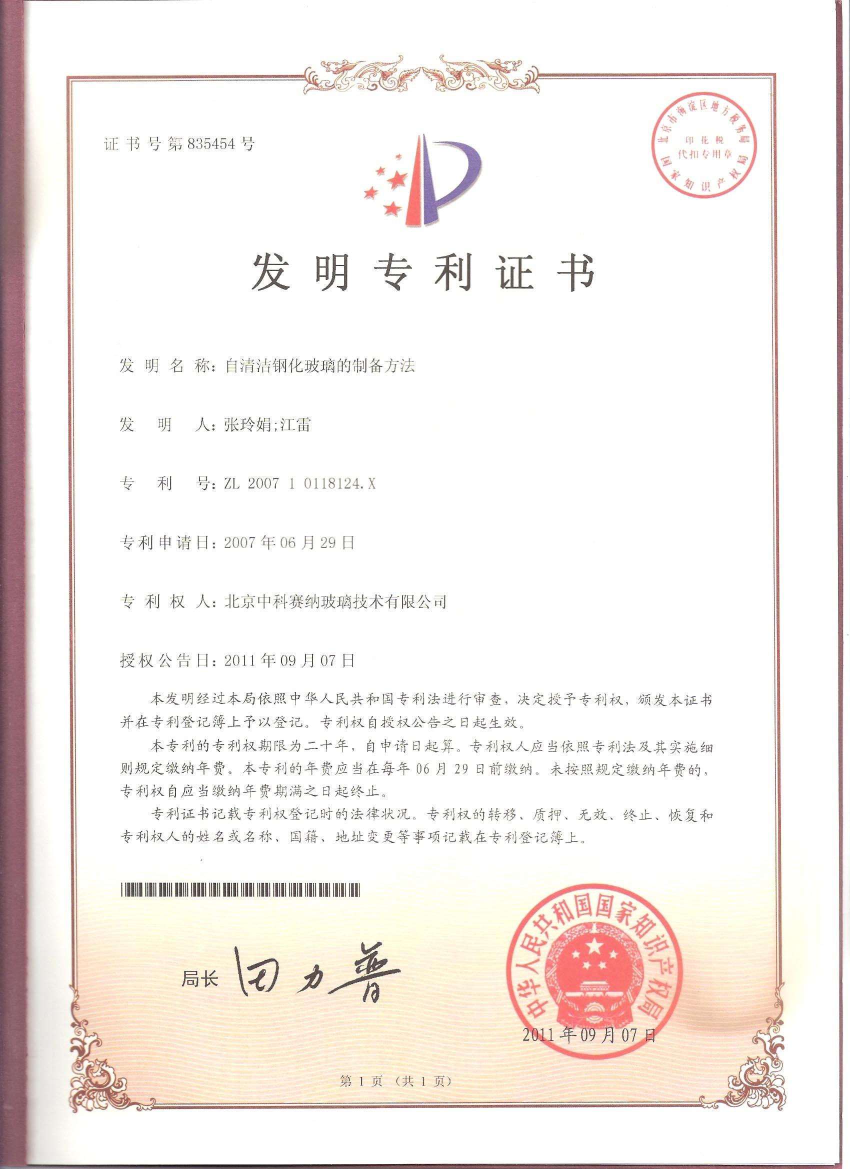 专利(自清洁钢化玻璃的制备方法)