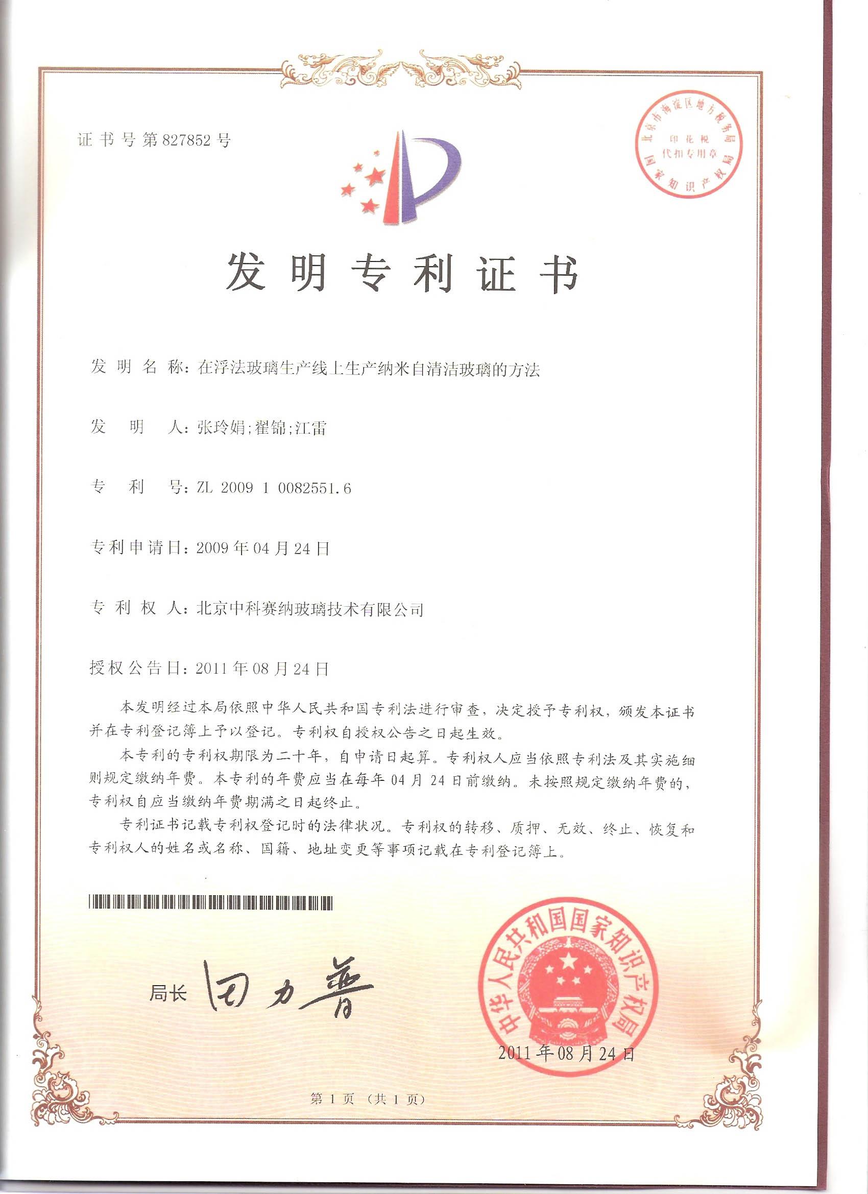 专利(在浮法玻璃生产线上生产纳米自清洁玻璃的方法)