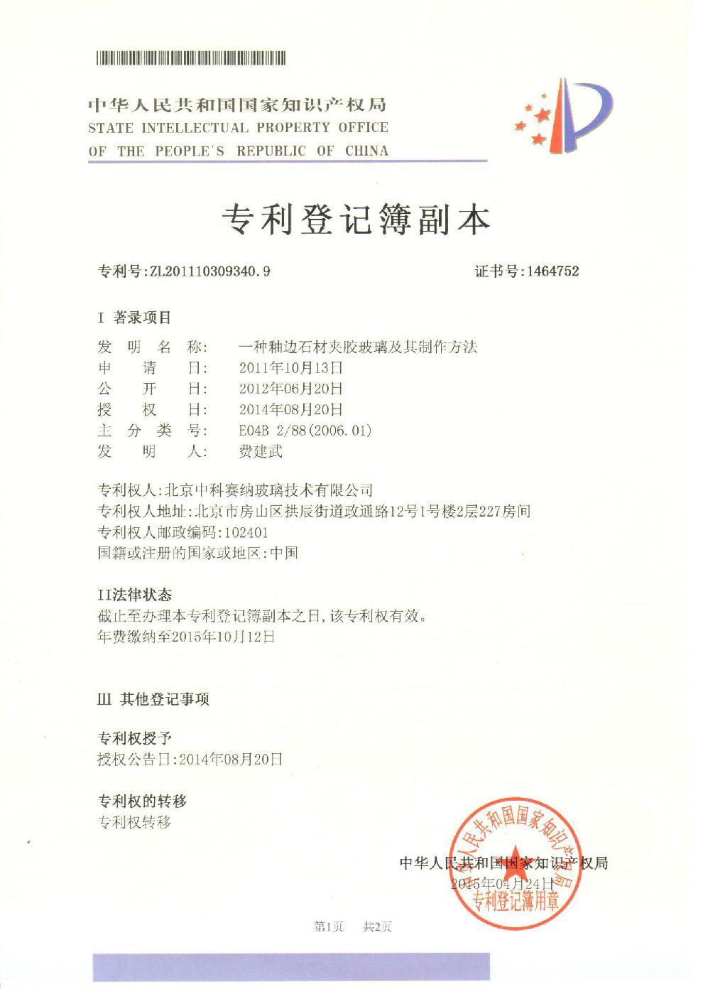 专利(一种釉边石材夹胶玻璃及其制作方法)