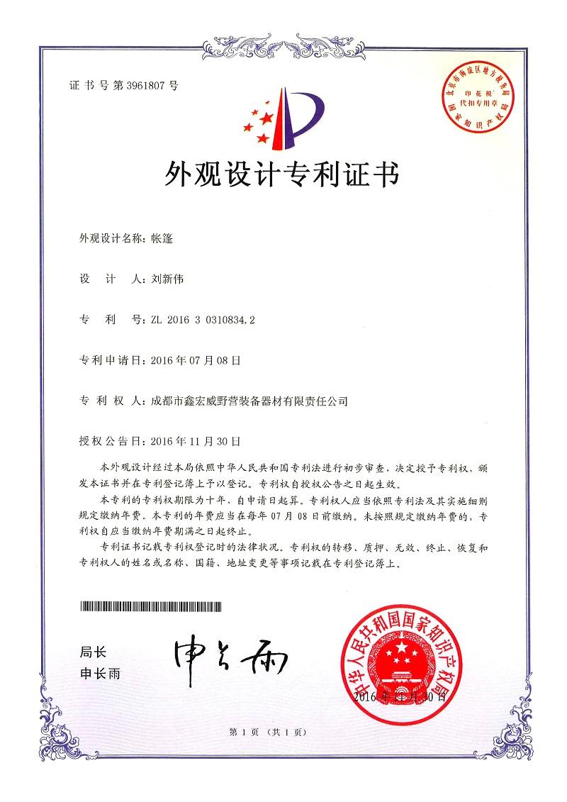 齐乐娱乐app外观专利证书