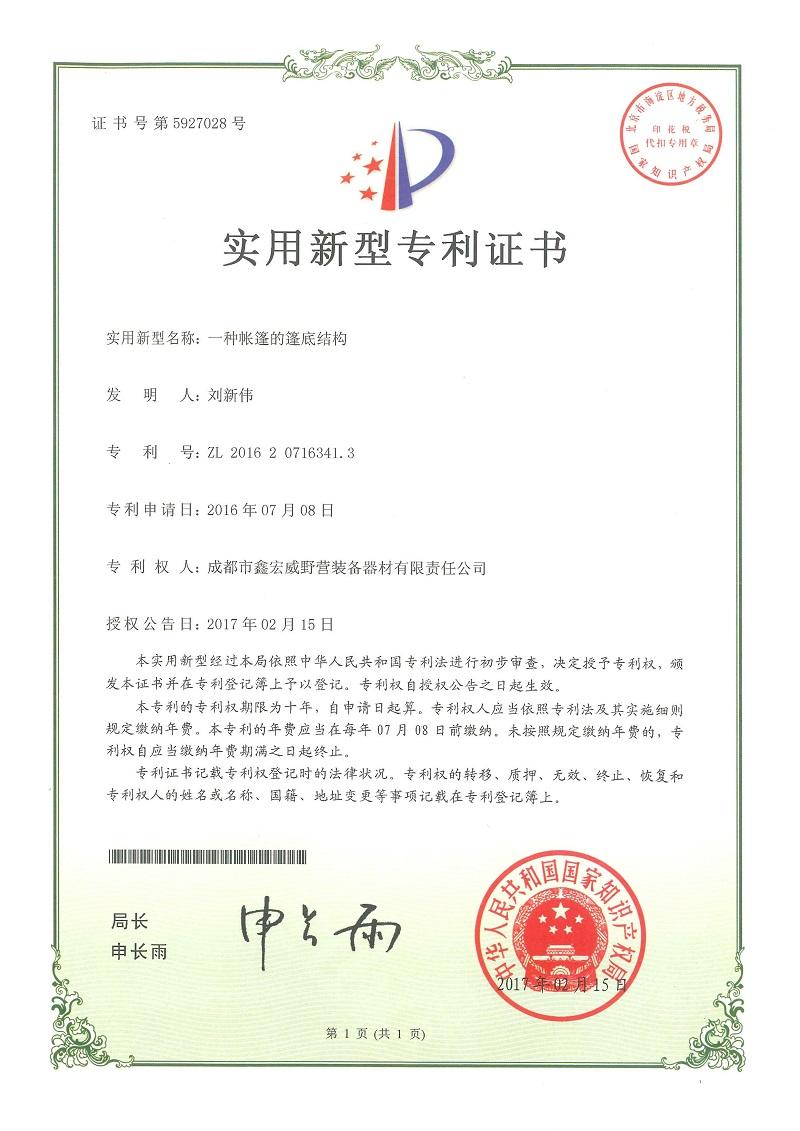 专利证书-一种齐乐娱乐app的篷底结构
