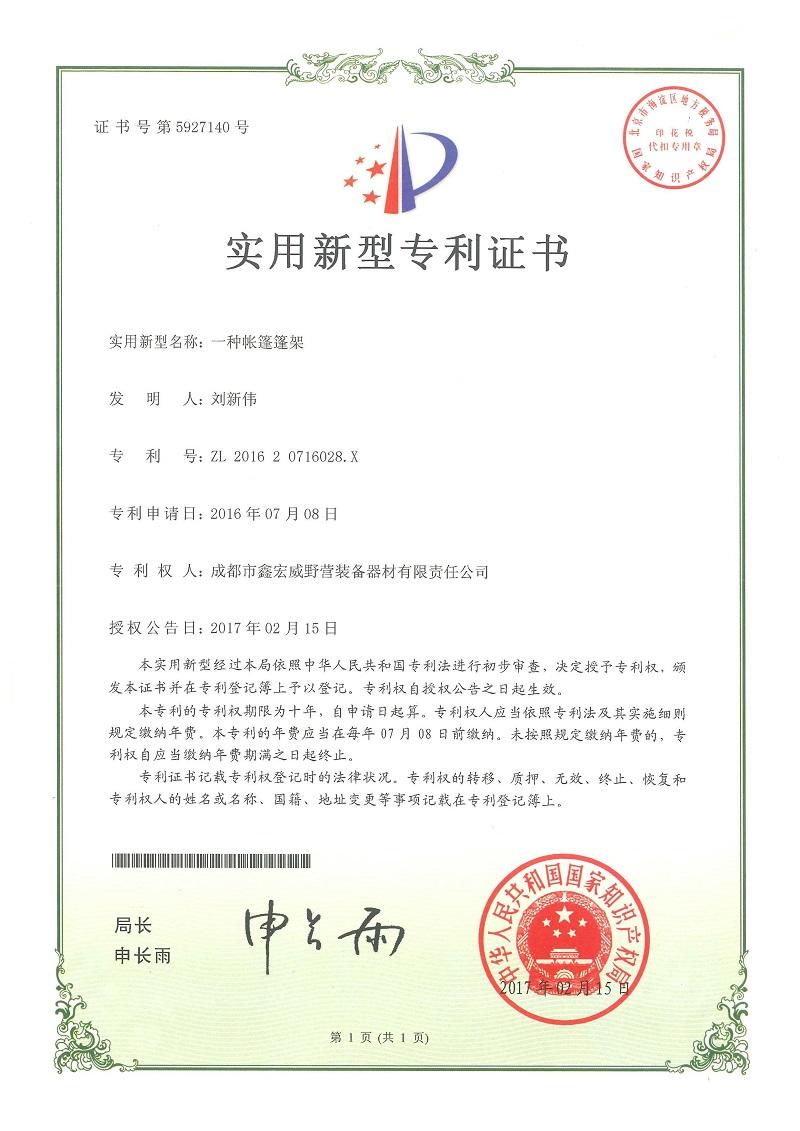 专利证书-一种齐乐娱乐app篷架