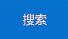 东莞市驰银传动科技有限公司