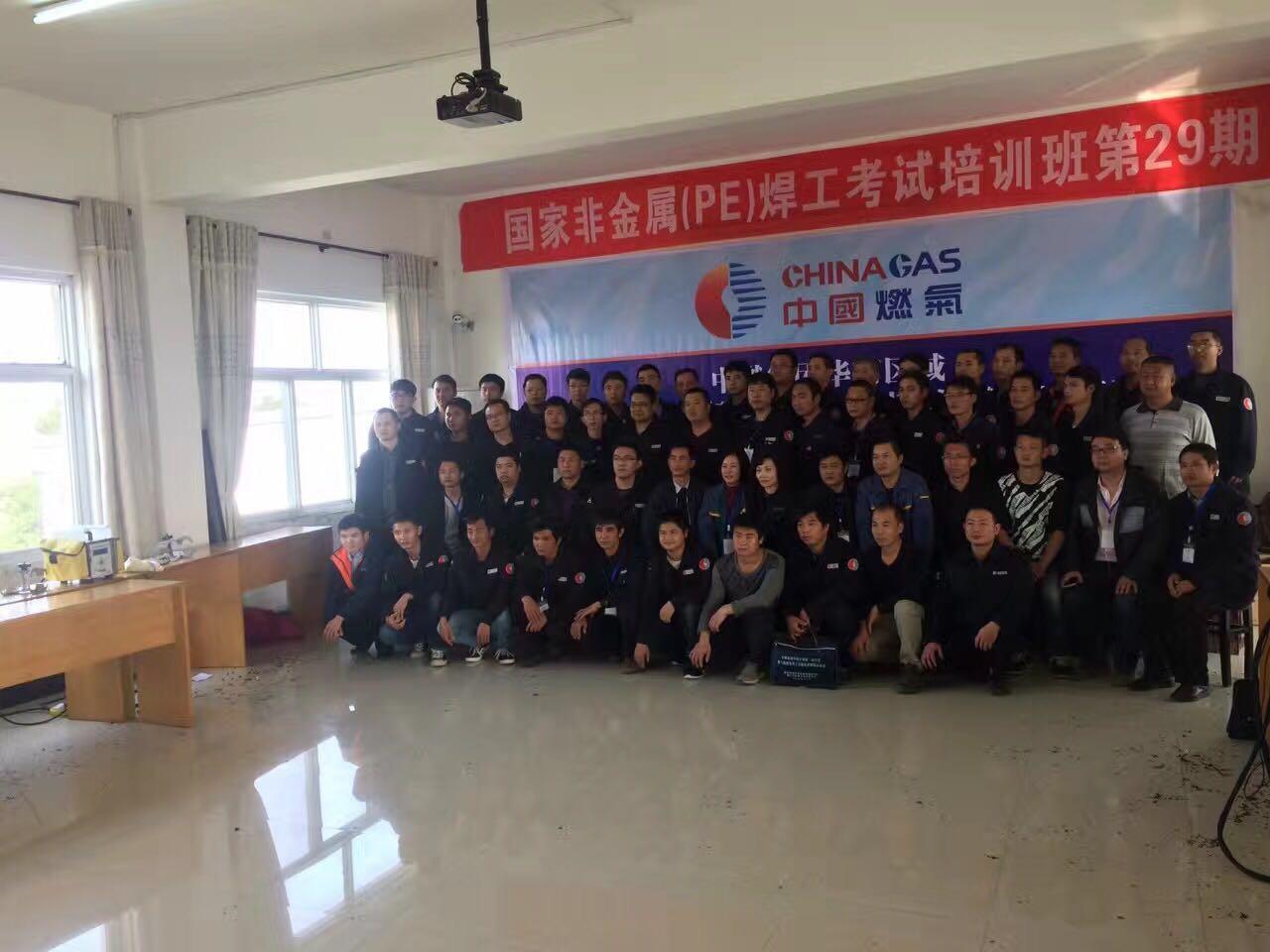 关于贵州省压力管道聚乙烯(PE)焊工(取证)培训考核的通知