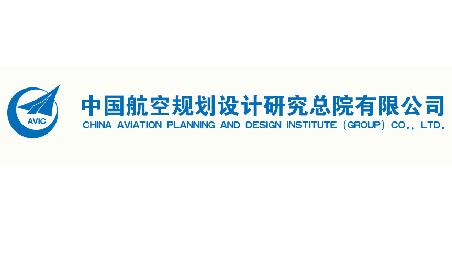 中国航空规划设计研究总院有限公司