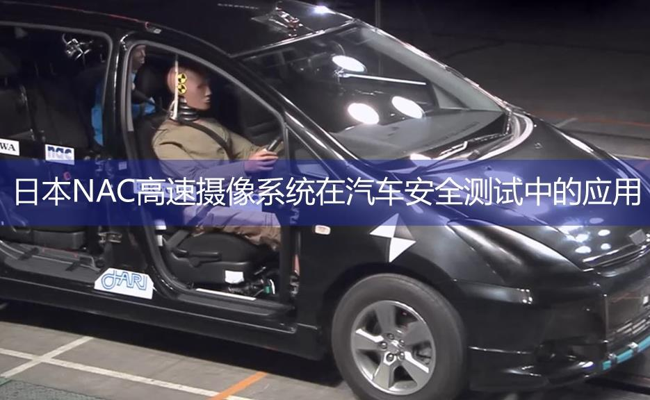 Application of High Speed Camera System in Automotive Test
