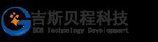 深圳市吉斯贝程科技有限公司