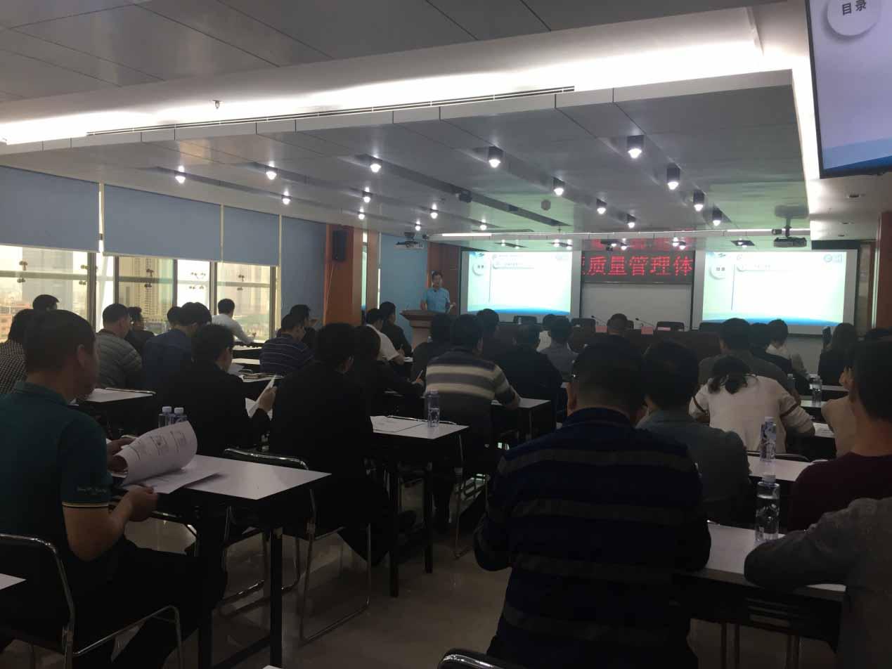 宝安区新版质量管理体系提升培训