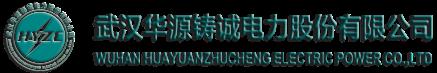 武汉华源铸诚电力股份有限公司