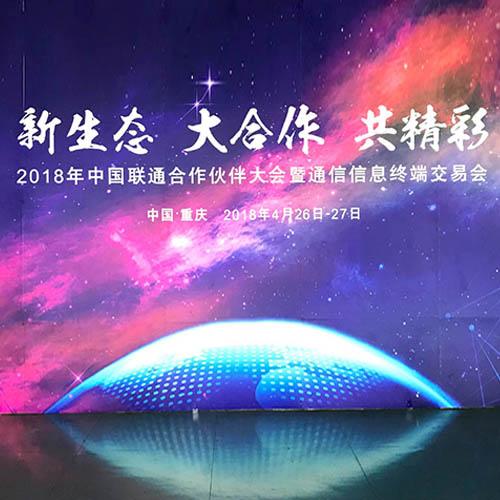 2018中国联通合作伙伴大会(CWW)