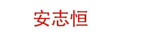 郑州杉木杆-安志恒
