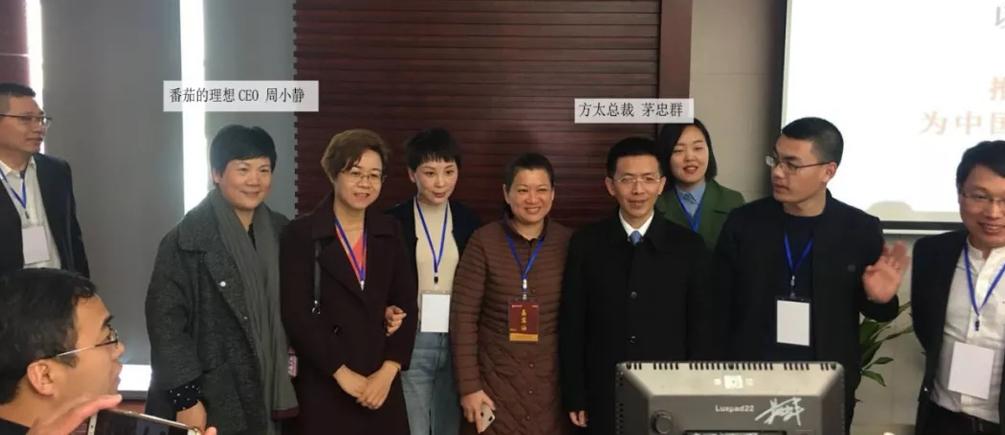 寻道方太| 番茄的理想成功赞助中国创新企业访学