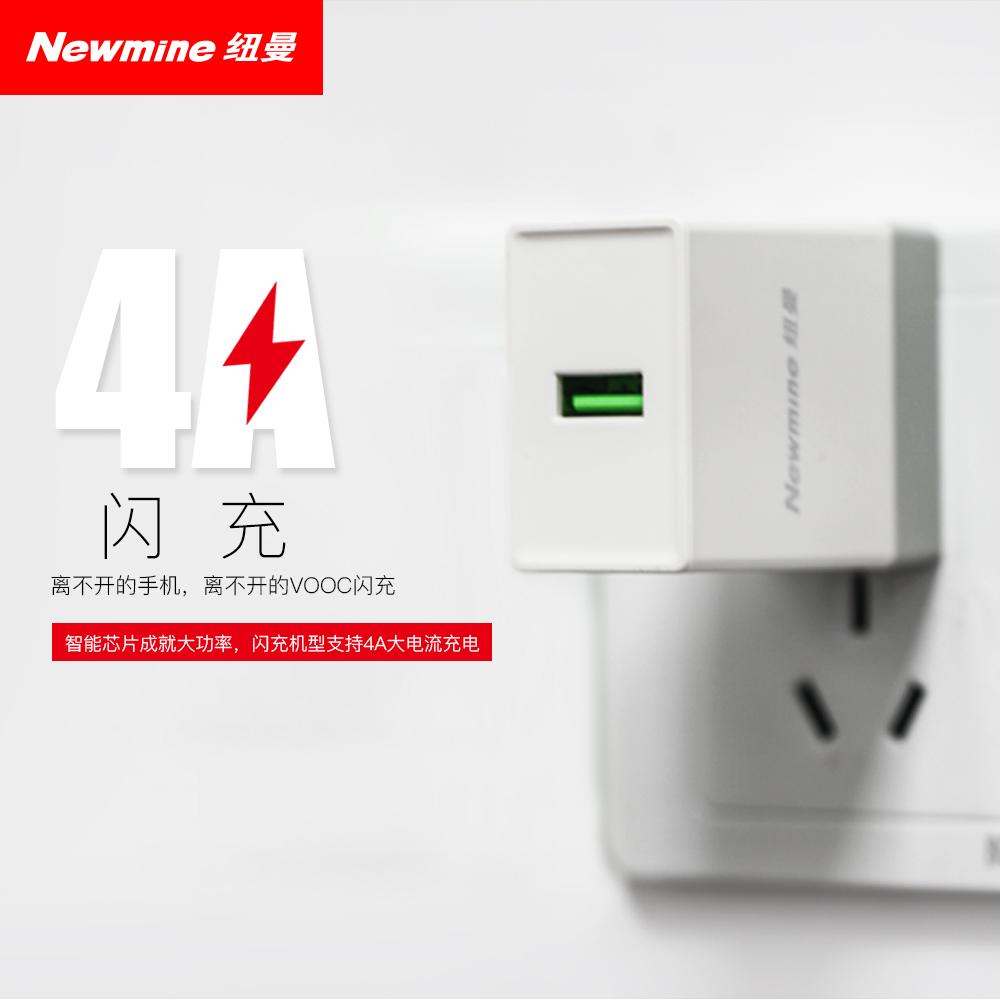 FC40 OPPO闪充电源适配器