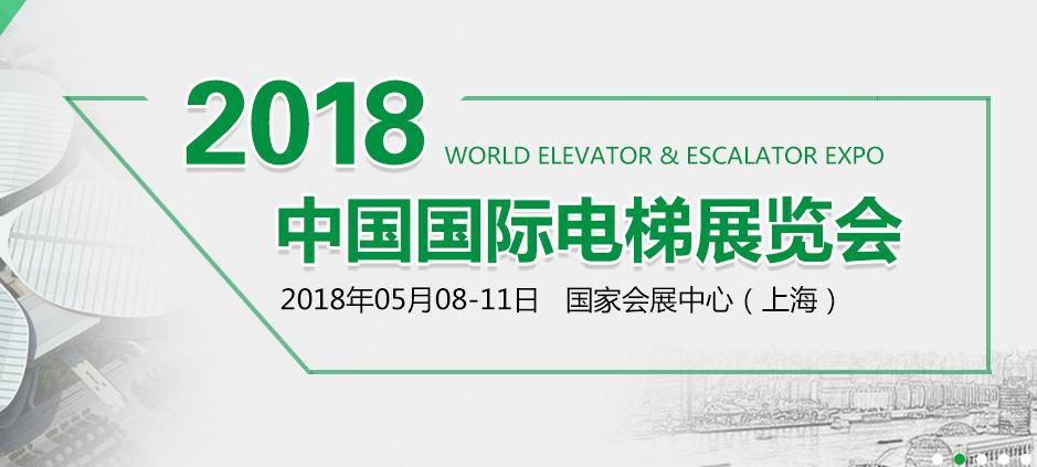 参加中国国际电梯展览会
