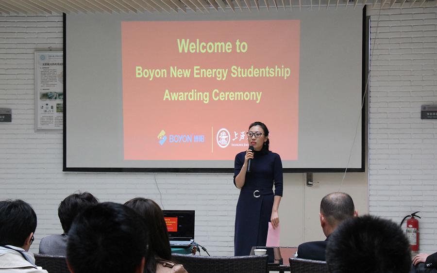 """第三届""""博阳新能源""""奖学金颁奖典礼在上海交大隆重举行"""
