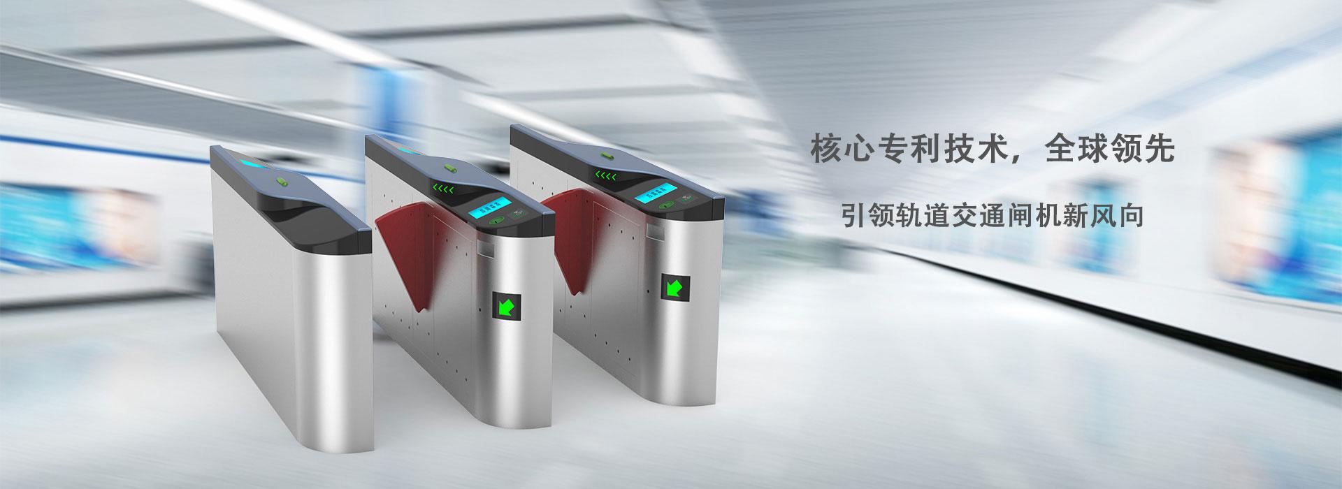 地鐵自動檢票機