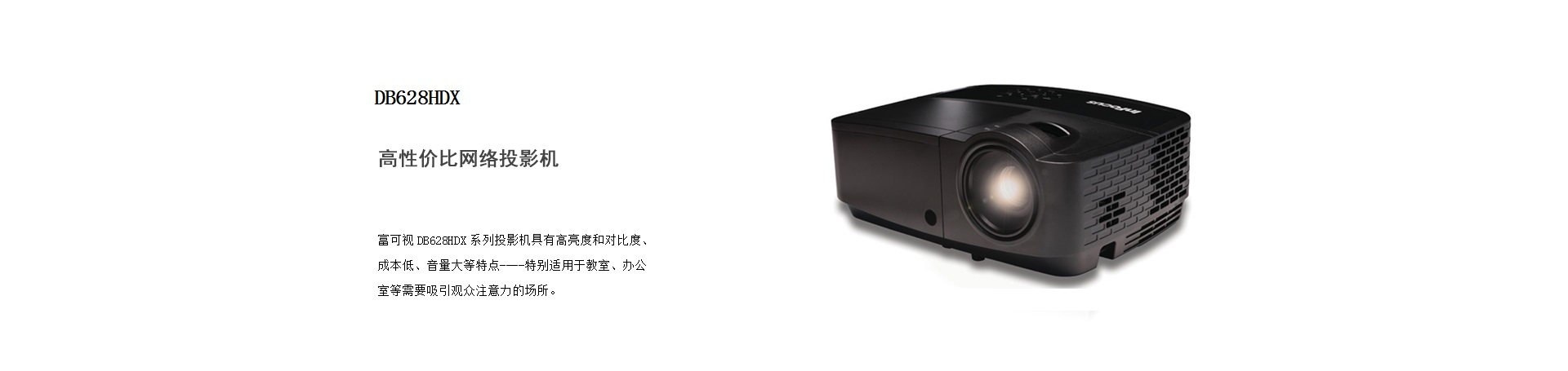 DB628HDx