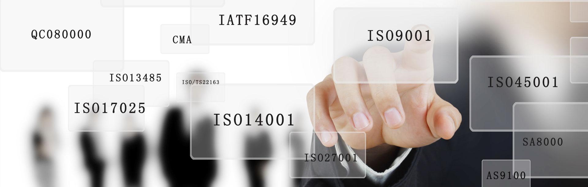 IATF16949美高梅平台官方网址工业质量管理系统