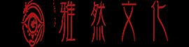 江蘇雅然文化發展有限公司