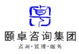 廣州市頤卓企業管理咨詢有限公司