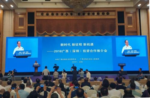劉明輝總裁慘加2018年廣西(深圳)投資合作推介會