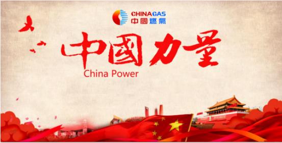 """""""中國燃氣"""",節日快樂!"""
