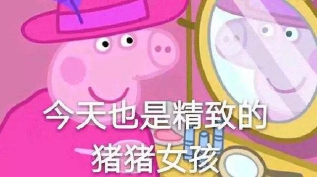 社会人小猪佩奇,从年度最火幼儿动画,到超级IP