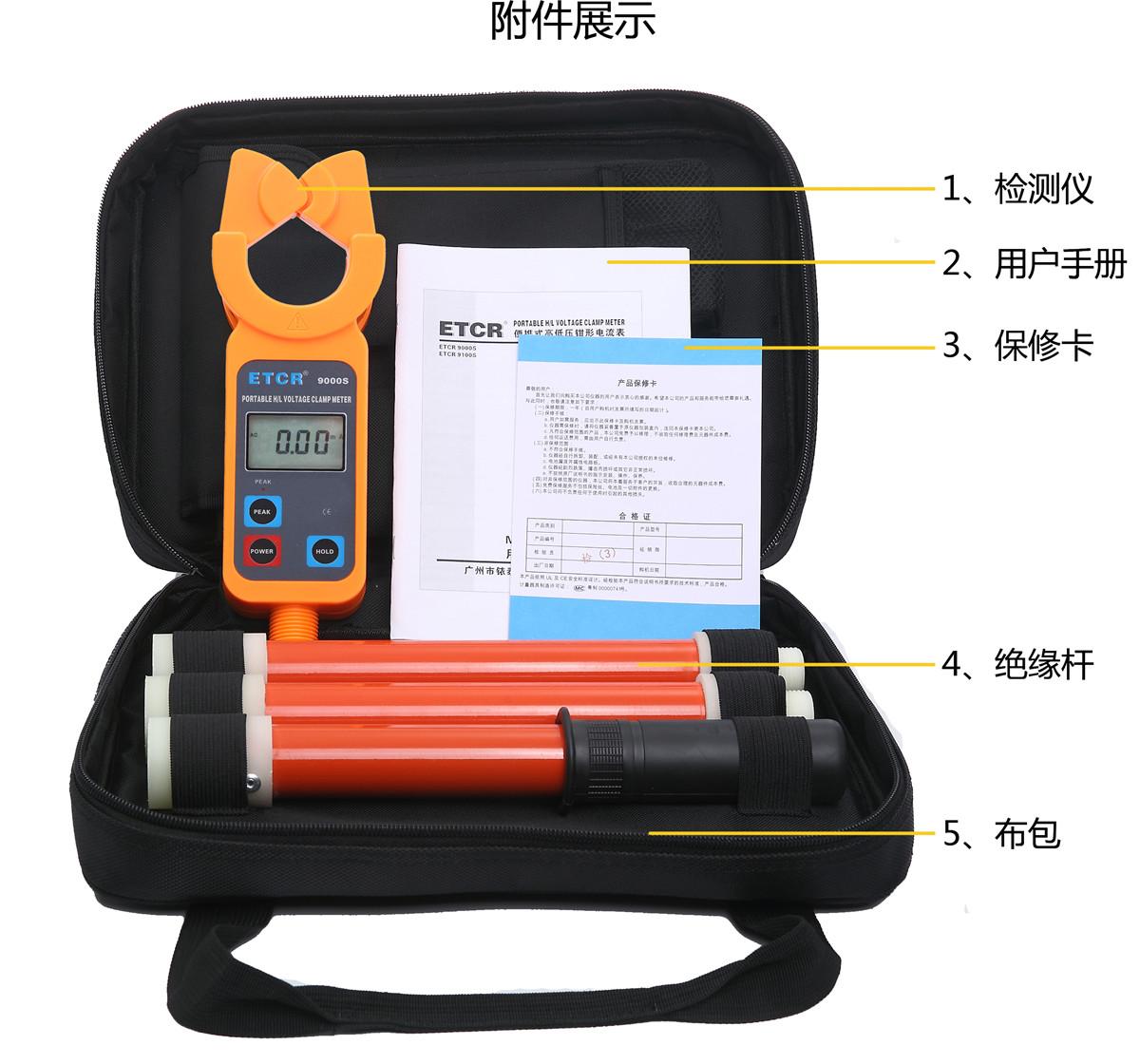 ETCR9000S便携式高低压钳形漏电流表
