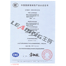 ccc认证(A8水泵控制器)