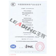 ccc认证(变频器)