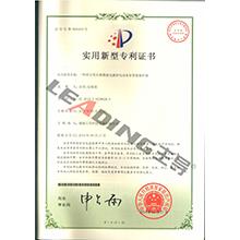 水泵智能保护器专利证书