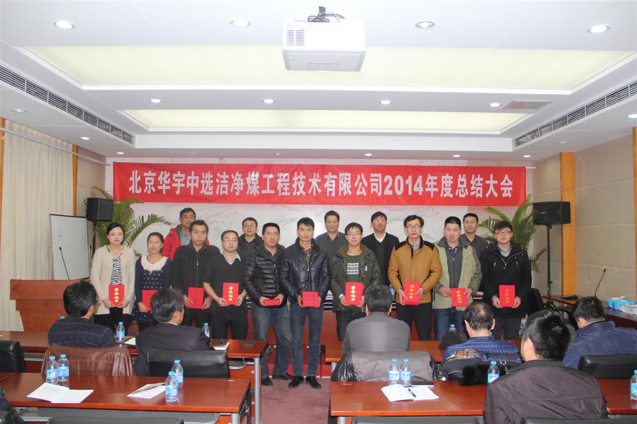 公司隆重召开2014年度总结大会