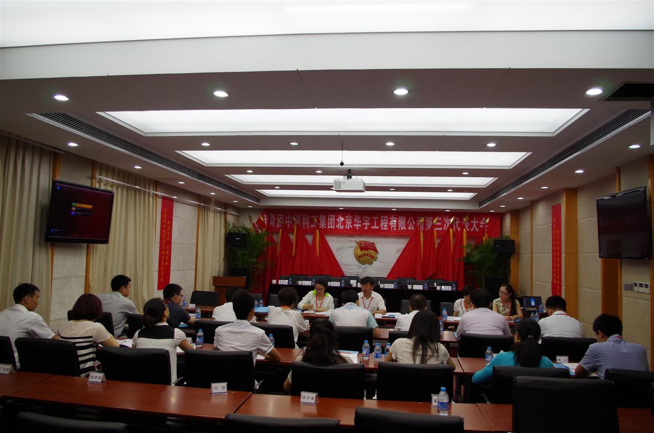共青团中煤科工集团北京华宇工程有限公司第三次代表大会胜利召开
