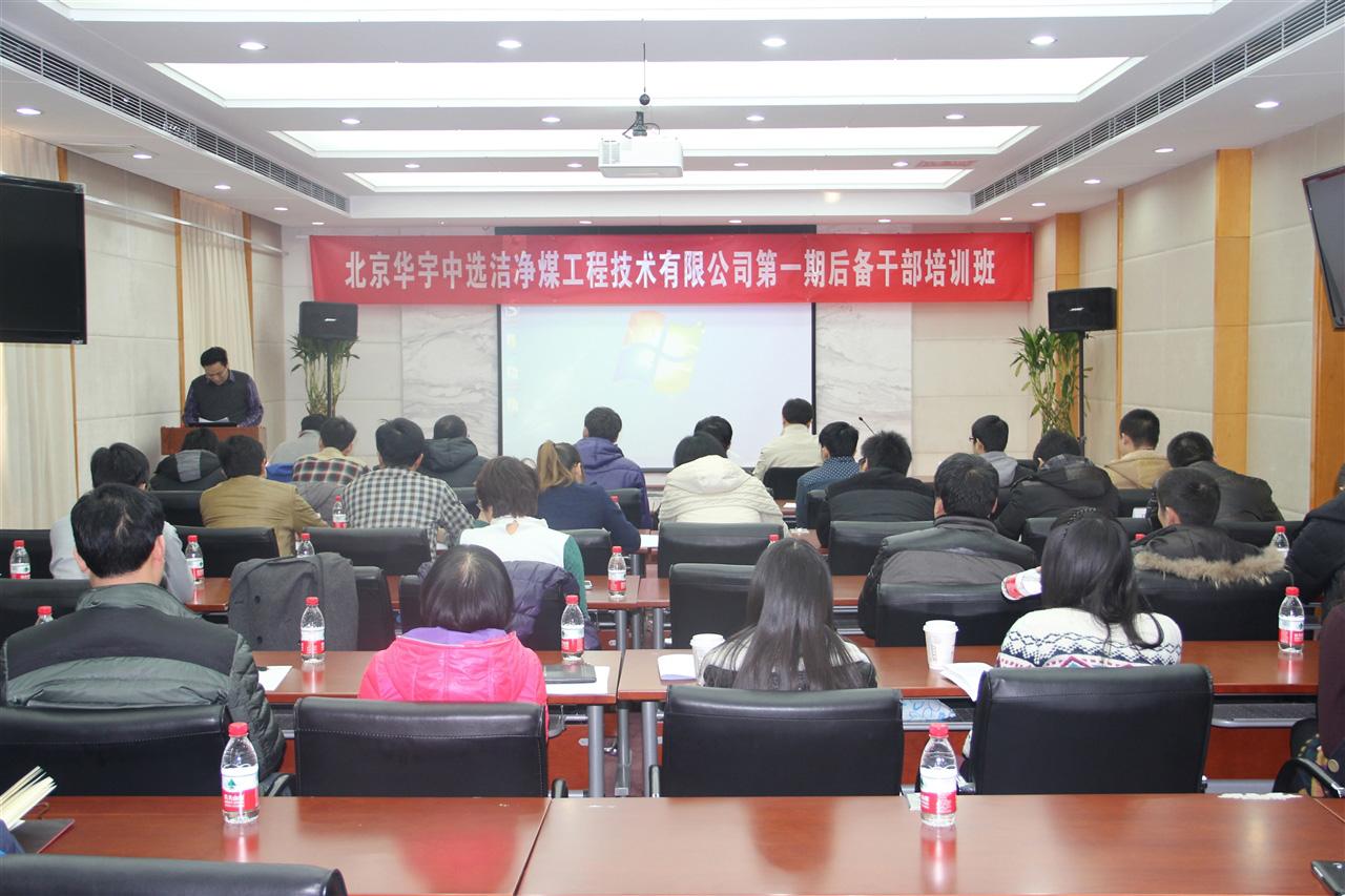 北京华宇中选洁净煤工程技术有限公司第一期后备干部培训班
