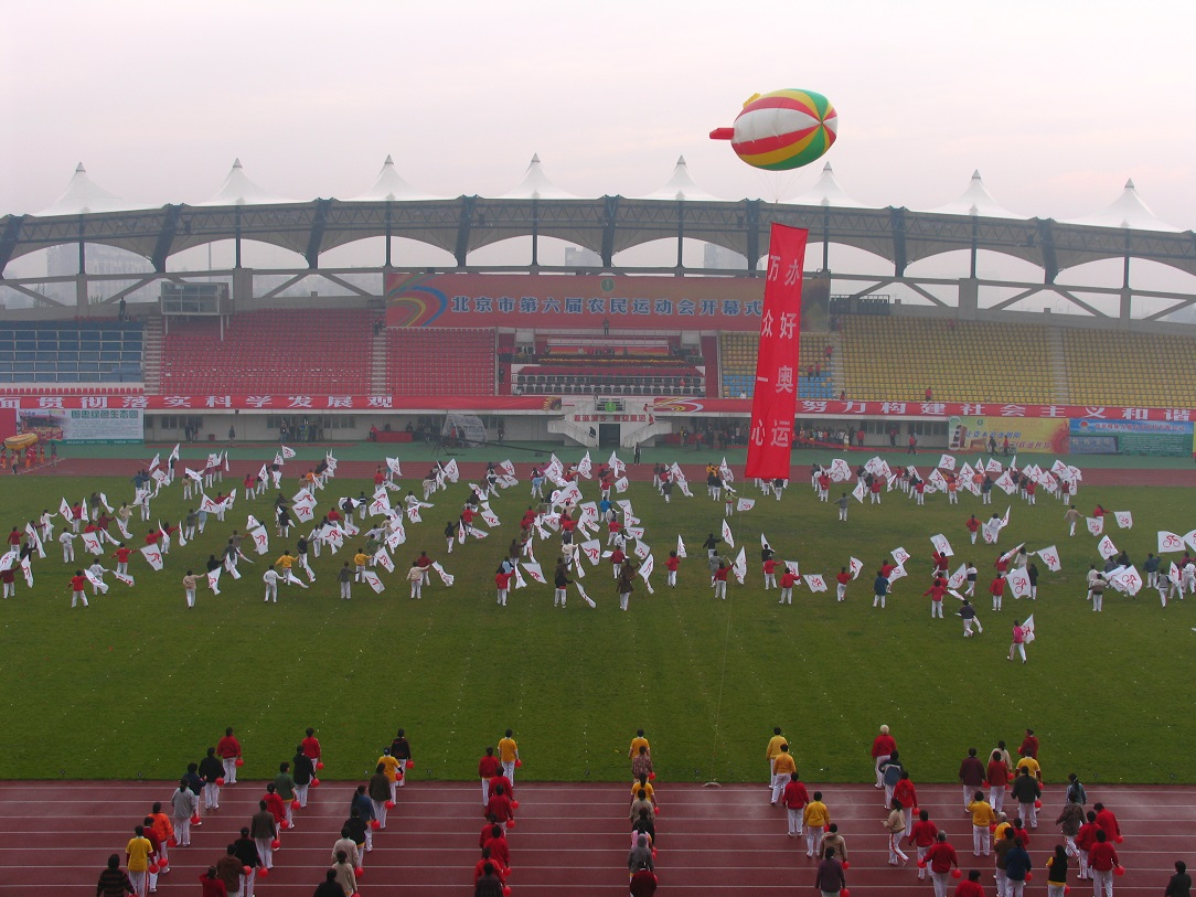 北京第六届农民运动会