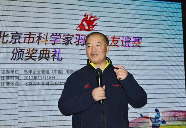第九届千赢国际娱乐pt下载杯北京市科学家羽毛球友谊赛成功举办