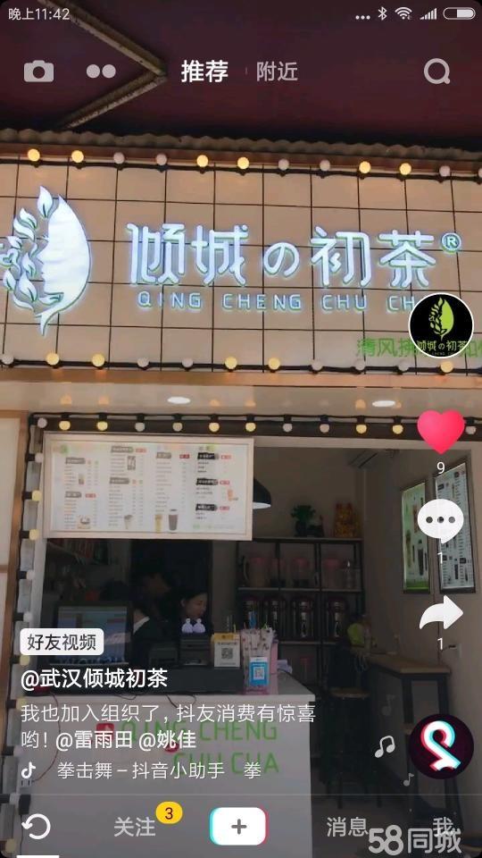 江汉路地铁站奶茶饮品店低/价优转(无行业限制)