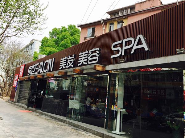 京世沙龙(崂山店)