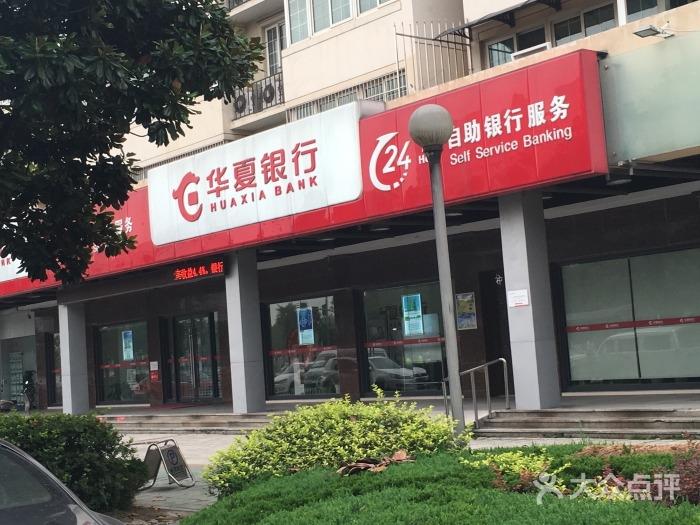 18华夏银行自助厅