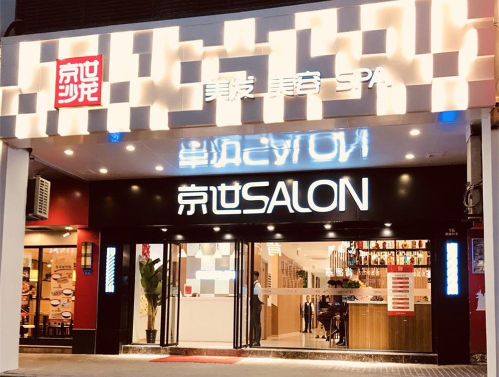 京世沙龙(观前街店)