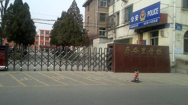 22寿安里小学项目
