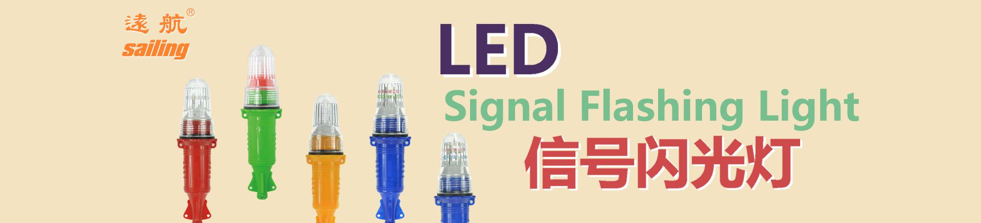 LED信号闪光灯
