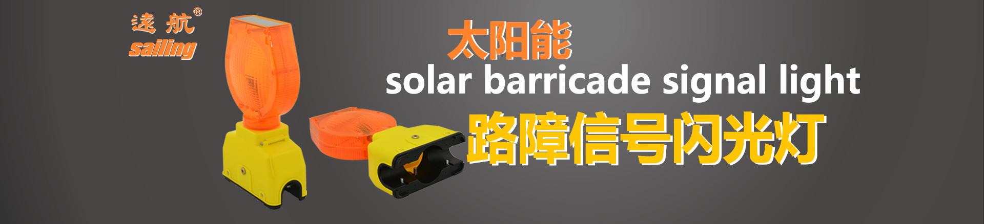 太阳能闪光灯