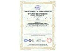 环境管理认证(英文)证书