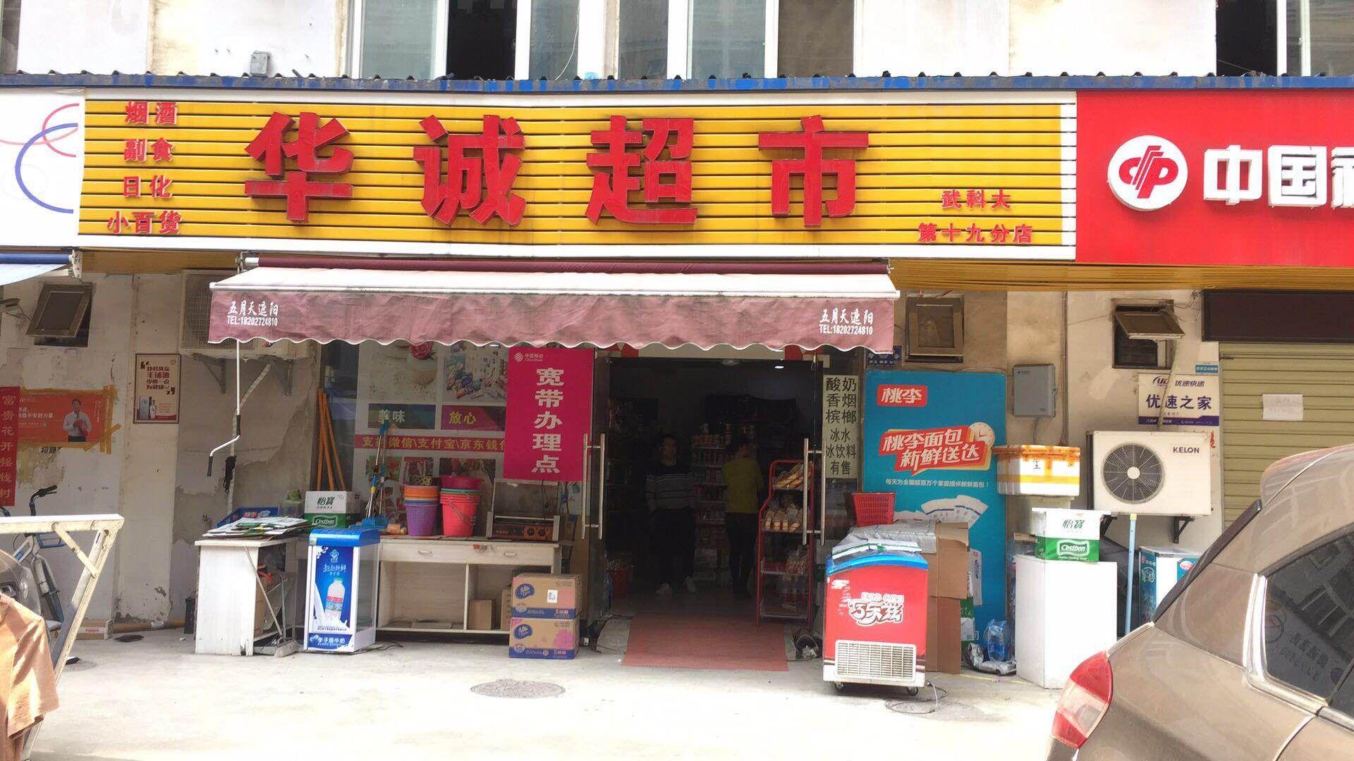 青山区武汉科技大学学生公寓楼下超市转让,可空转