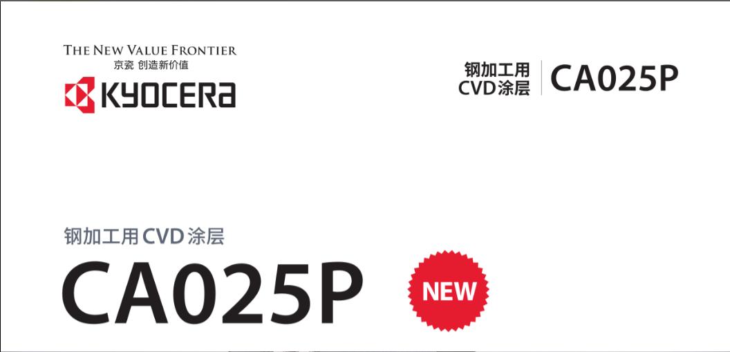 京瓷全新CVD涂层-CA025P