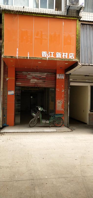 江汉区休闲娱乐百货超市空店急转
