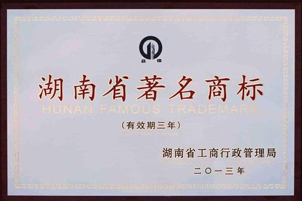 湖南省著名商標