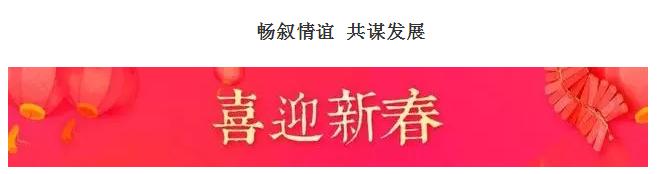 必威电竞下载betway88appbetway88必威集团召开退休老干部迎春座谈会