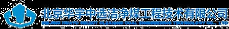 北京华宇中选洁净煤工程技术有限公司